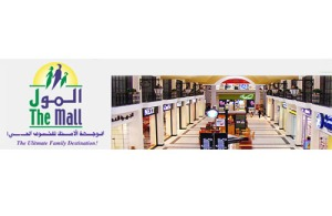 The-Mall-Doha