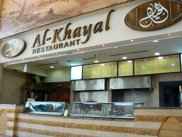 AL-KHAYAL